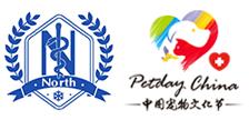 China Pet Veterinary Congress