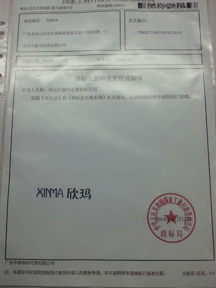 中山市天石电器有限公司