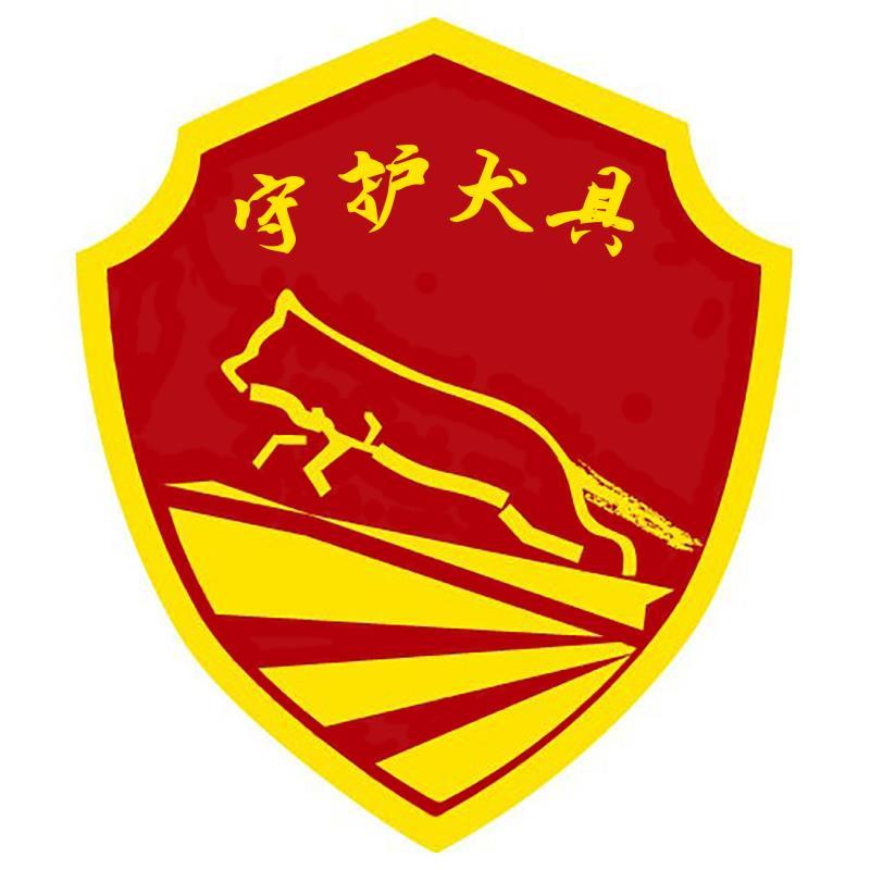 Beijing Guardian Dog Equipment Co.Ltd.