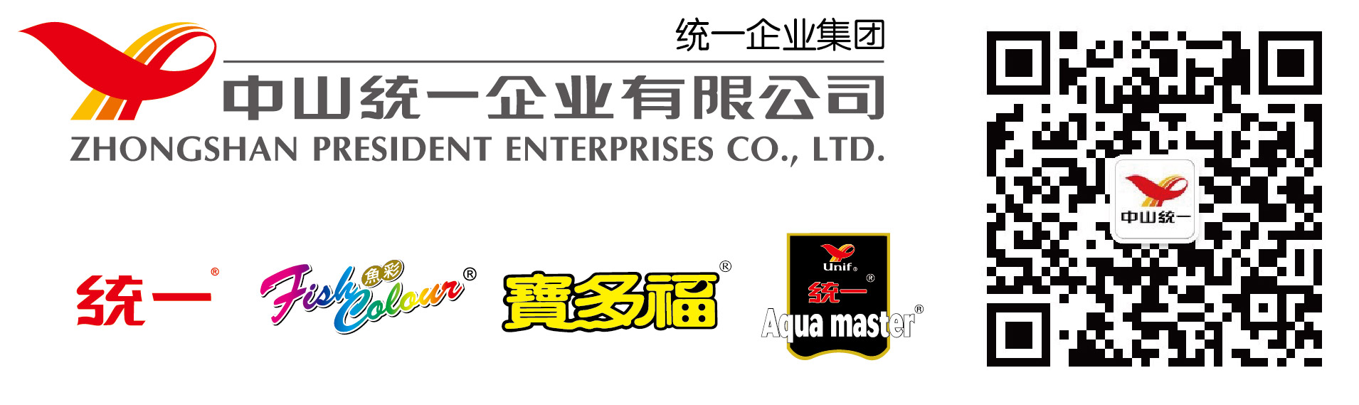 中山统一企业有限公司
