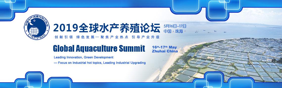 2019亚太水产养殖展览会暨中国国际水产品交易会