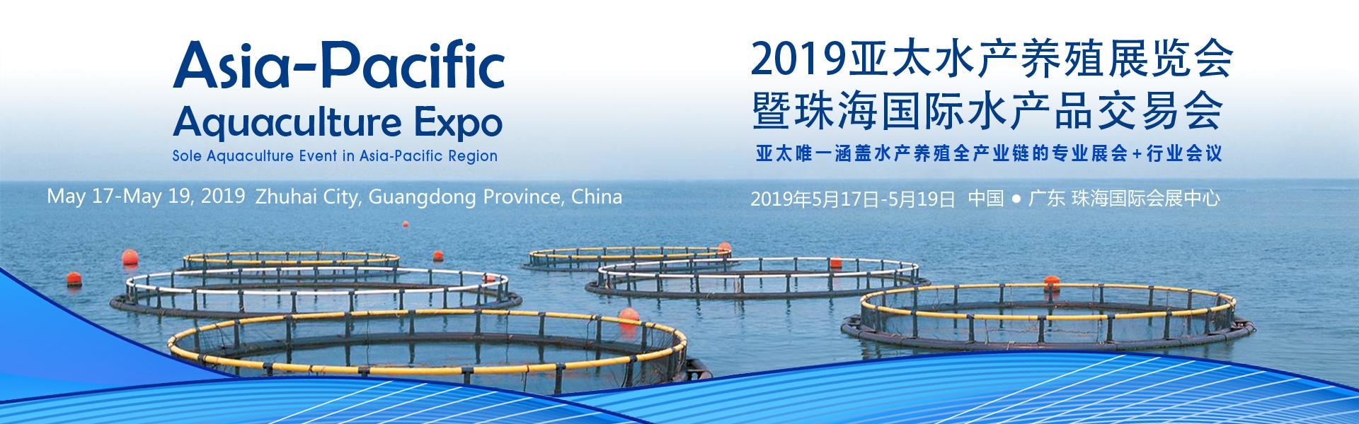 2019亚太水产养殖展览会暨珠海国际水产品交易会