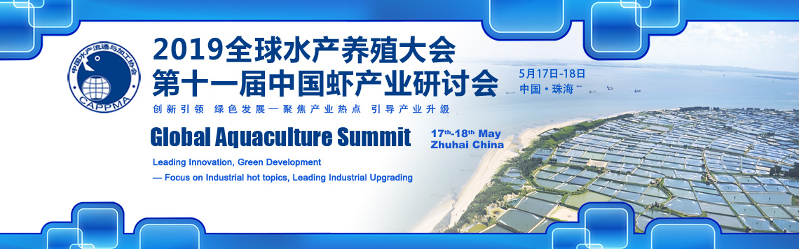 2020亚太水产养殖展览会暨珠海国际水产品交易会