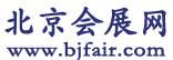 北京会展网