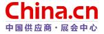 中国供应商 展会中心