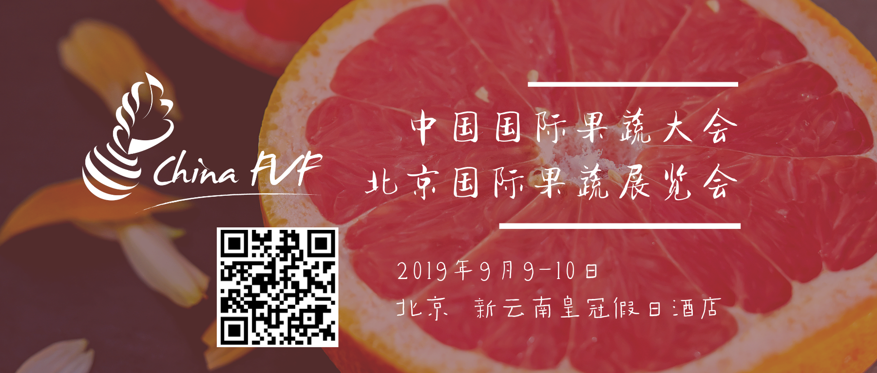 中国(北京)国际果蔬展览会暨研讨会