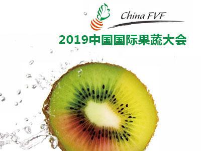 2019中国国际果蔬大会日程
