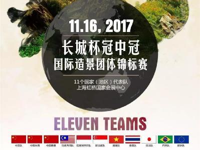 """2017""""长城杯""""国际造景大赛成绩揭晓"""