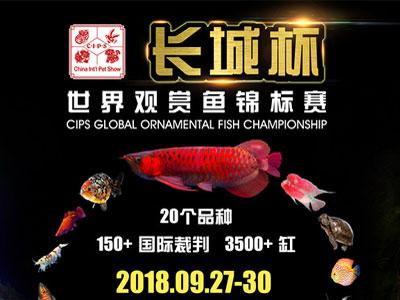 长城杯世界观赏鱼锦标赛
