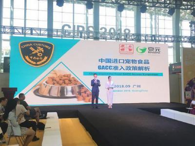 中国宠物饲料进口政策及法规交流