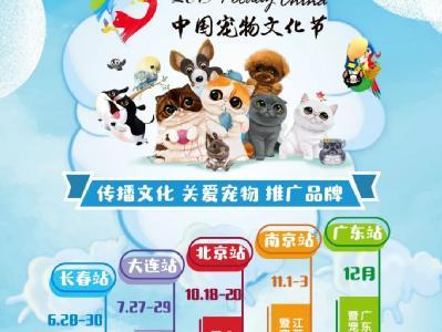 2019中国宠物文化节战略升级,五城联动点燃消费市场