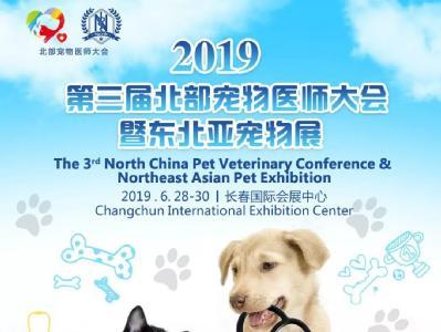 长春宠物文化节 | 关爱宠物健康与福祉,第三届北部宠物医师大会全面升级
