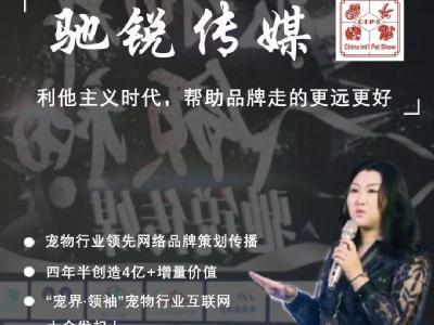 长城专访 | 驰锐传媒:利他主义时代,我们帮助品牌走的更远更好