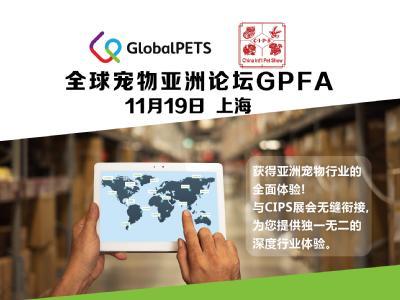 2019全球宠物亚洲论坛(GPFA)
