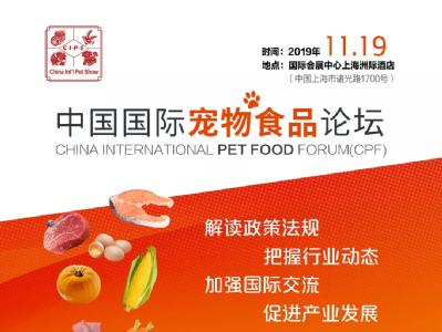 中国国际宠物食品论坛(CPF)第二弹,嘉宾揭晓