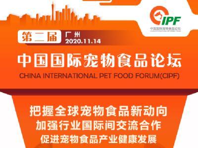 """聚焦""""全球寵物食品新動向"""",第二屆中國國際寵物食品論壇(CIPF)亮點搶先看"""