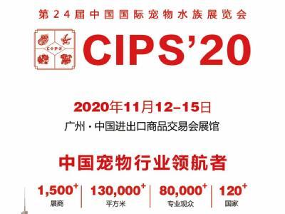 中国质造  CIPS助力参展企业,一起乘风破浪!