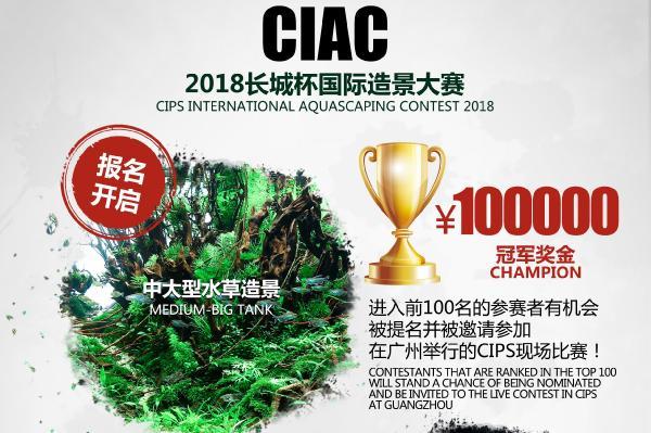 CIPS International Aquascaping Contest (CIAC)