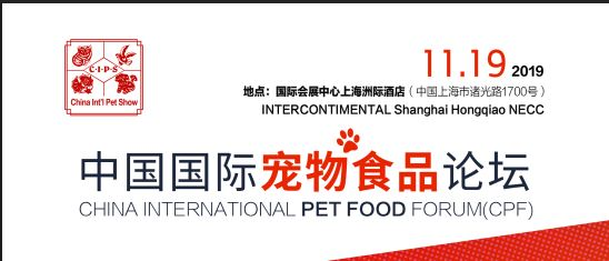 The 1st China International Pet Food Forum(CIPF)