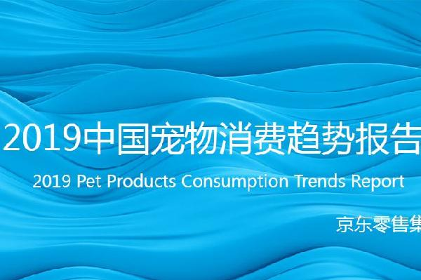 2019 China Pet Market Consumer Report