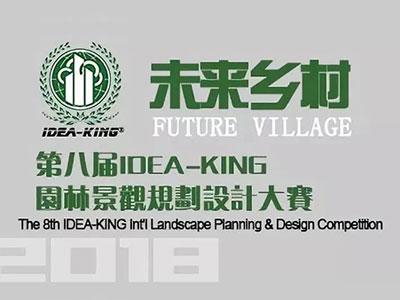 第八届国际园林景观规划设计大赛(专业组)
