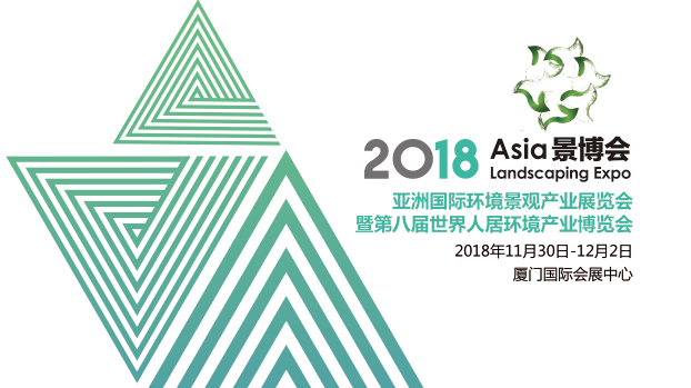 2018 Asia景博会 | 2018年11月30日-12月2日将在厦门隆重举办