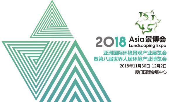 2018 Asia景博會 | 2018年11月30日-12月2日將在廈門隆重舉辦