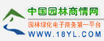 中国园林商情网