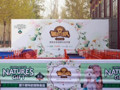 2015年北京站——暴走汪星人比赛精彩瞬间
