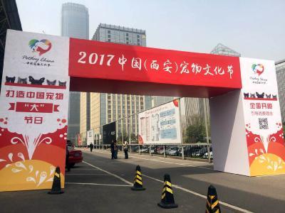 2017年宠物文化节西安站