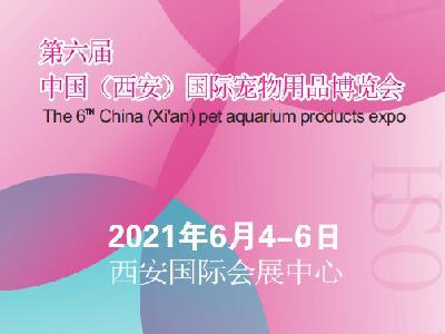 第六届中国(西安)国际宠物用品博览会将于6月4-6日在西安国际会展中心举办