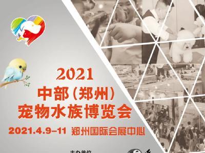 """""""2021中部(郑州)宠物水族博览会""""新闻发布会将在郑州举行 中部""""宠物第一展""""将于2021年隆重开启!"""