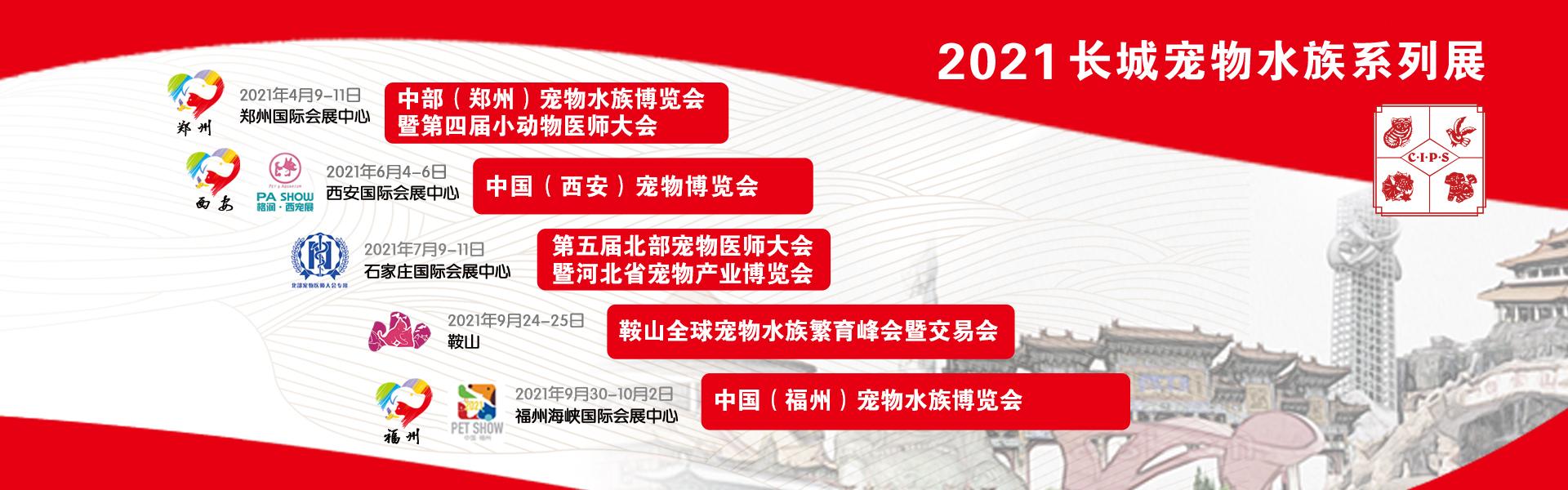 2021年宠物文化节排期