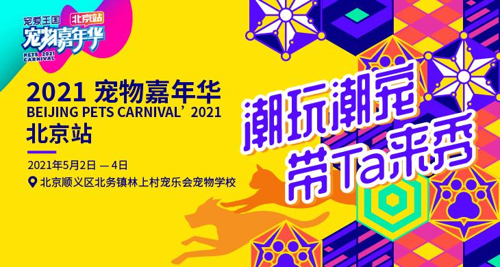2021宠物嘉年华北京站官方购票通道