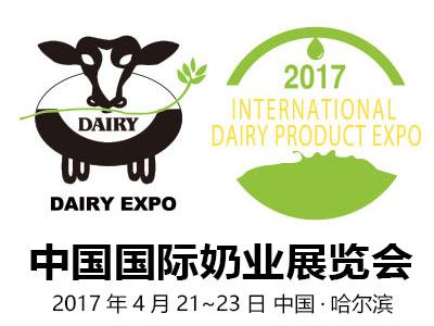 中国国际奶业展览会2017年4月21日将在哈尔滨举办