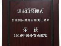 长城展览荣获《进出口经理人杂志》2016年中国外贸贡献奖