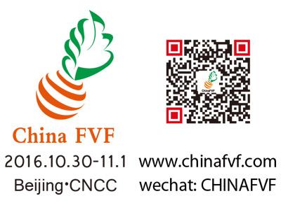 北京国际果蔬展同期活动邀请了45位行业大咖