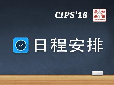 CIPS'16中国国际宠物水族用品展日程安排