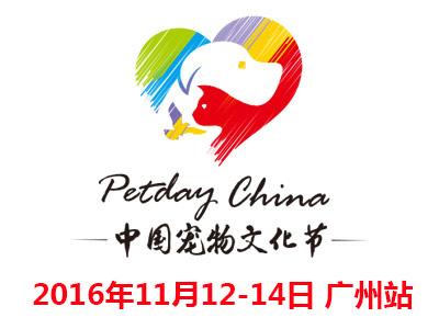 2016年中国宠物文化节(广州站)11月12-14日即将开幕