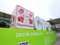 第20届中国国际宠物水族用品展览会 CIPS'16 展后报告