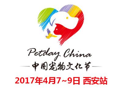 2017年4月7~9日中国宠物文化节西安站