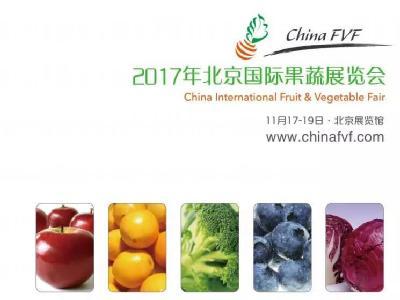 2017年北京国际果蔬展览会将于11月17日举办