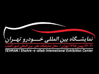 2017年伊朗国际汽车工业展览会<br />Tehran Auto Show 2017
