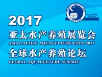 2017亚太水产养殖展览会将于6月2日在福州开幕