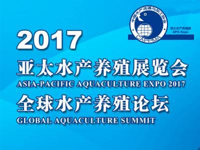 2017亚太水产养殖展览会将于6月30日在福州开幕