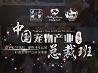 中国宠物产业总裁班——西安站