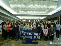 中国宠物产业总裁班成都站 企业家交流的优质平台