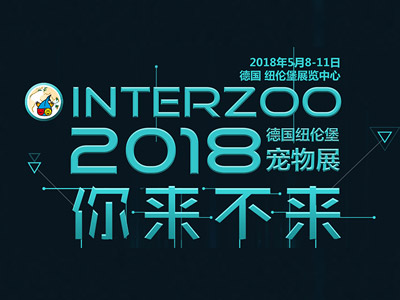 德国纽伦堡宠物展 INTERZOO 2018 预报名