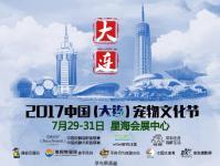 2017年中国宠物文化节全国巡回(大连站)7月29日即将拉开序幕