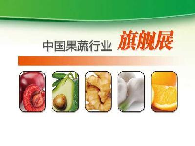 2017年北京国际果蔬展览会将于11月3日举办